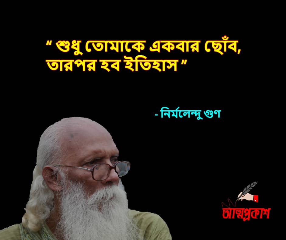 প্রেম-ও-ভালোবাসা-নিয়ে-নির্মলেন্দু-গুণের-উক্তি-Nirmalendu-gun-love-quotes-Bangla-bani-3