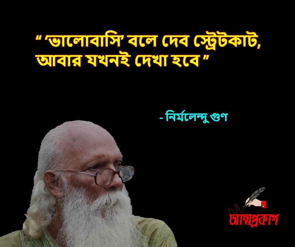 প্রেম-ও-ভালোবাসা-নিয়ে-নির্মলেন্দু-গুণের-উক্তি-Nirmalendu-gun-love-quotes-Bangla-bani-4