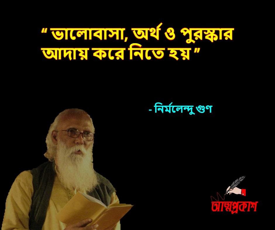 প্রেম-ও-ভালোবাসা-নিয়ে-নির্মলেন্দু-গুণের-উক্তি-Nirmalendu-gun-love-quotes-Bangla-bani-5