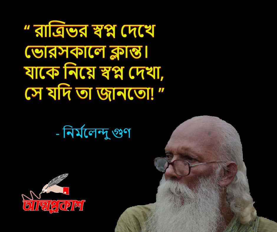 বিরহ-নিয়ে-নির্মলেন্দু-গুণের-উক্তি-ও-বাণী-nirmalendu-gun-sad-quotes-bangla-bani-2