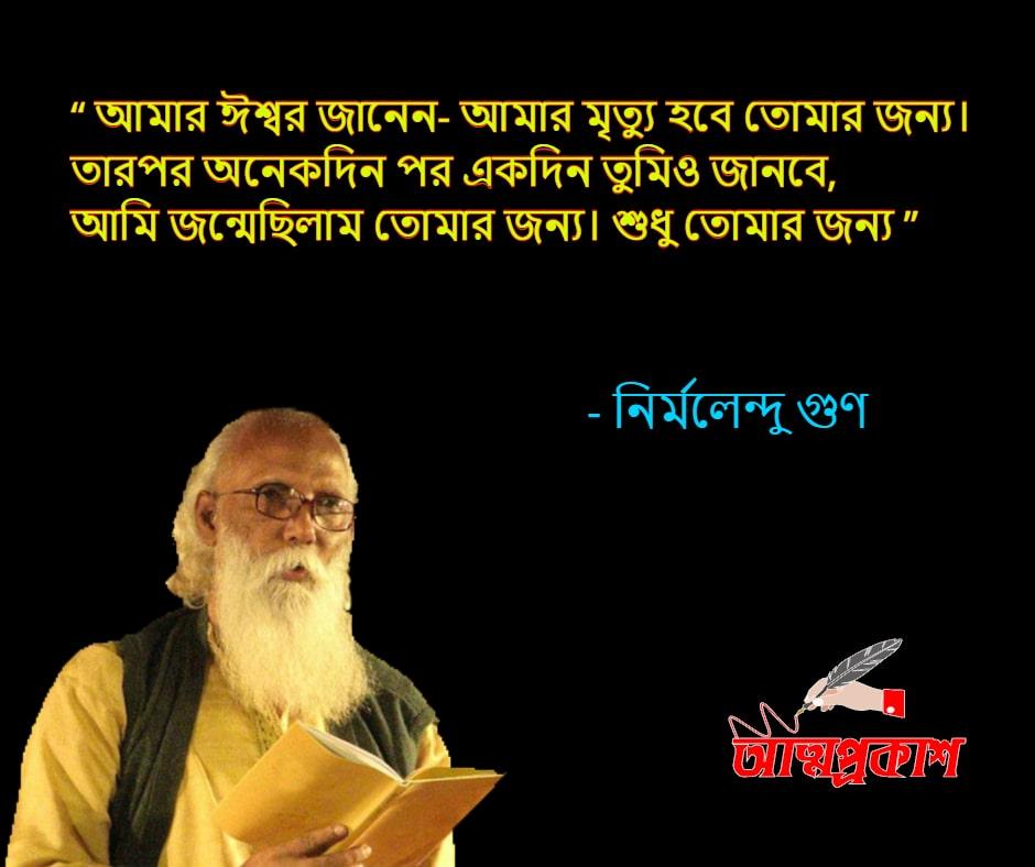 বিরহ-নিয়ে-নির্মলেন্দু-গুণের-উক্তি-ও-বাণী-nirmalendu-gun-sad-quotes-bangla-bani-3