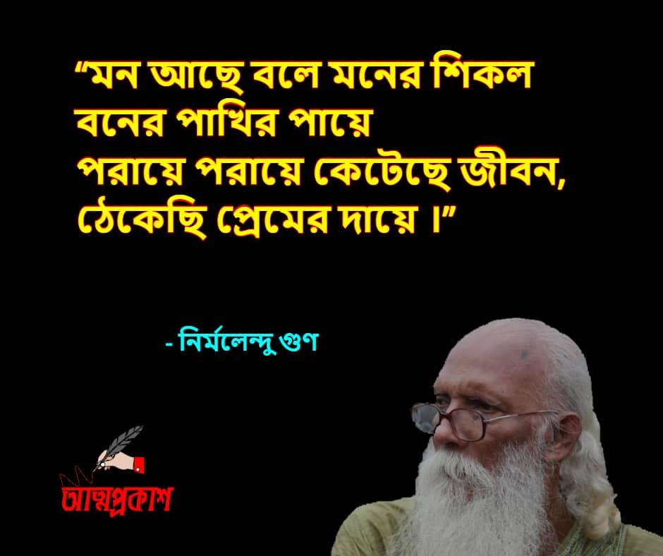 ভালোবাসা-ও-প্রেম-নিয়ে-নির্মলেন্দু-গুণের-উক্তি-Nirmalendu-gun-love-quotes-Bangla-bani-11