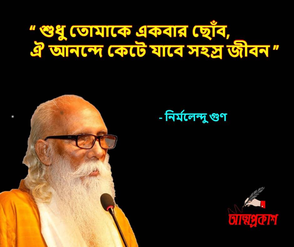 ভালোবাসা-ও-প্রেম-নিয়ে-নির্মলেন্দু-গুণের-উক্তি-Nirmalendu-gun-love-quotes-Bangla-bani-2