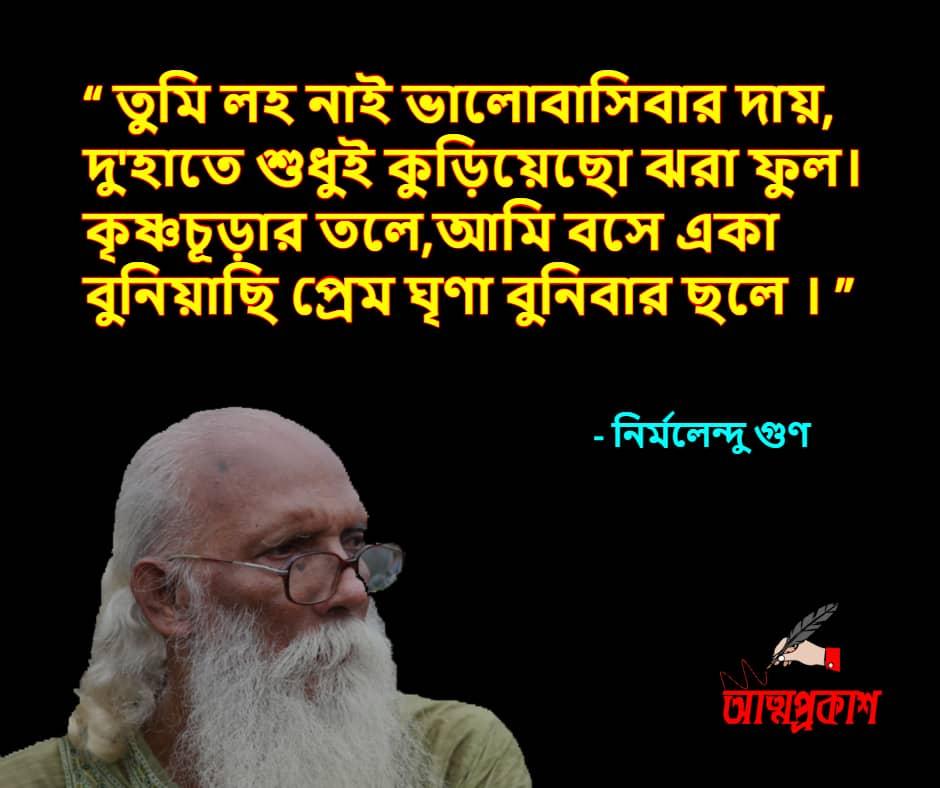 ভালোবাসা-ও-প্রেম-নিয়ে-নির্মলেন্দু-গুণের-উক্তি-Nirmalendu-gun-love-quotes-Bangla-bani-6