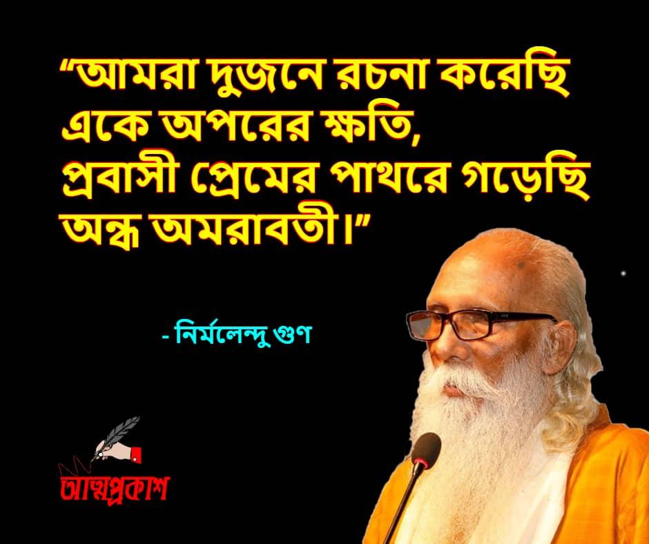 ভালোবাসা-ও-প্রেম-নিয়ে-নির্মলেন্দু-গুণের-উক্তি-Nirmalendu-gun-love-quotes-Bangla-bani-7