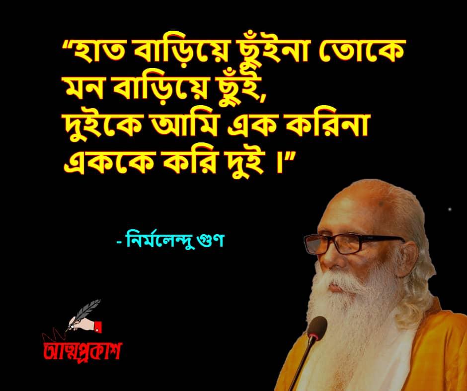 ভালোবাসা-ও-প্রেম-নিয়ে-নির্মলেন্দু-গুণের-উক্তি-Nirmalendu-gun-love-quotes-Bangla-bani-8