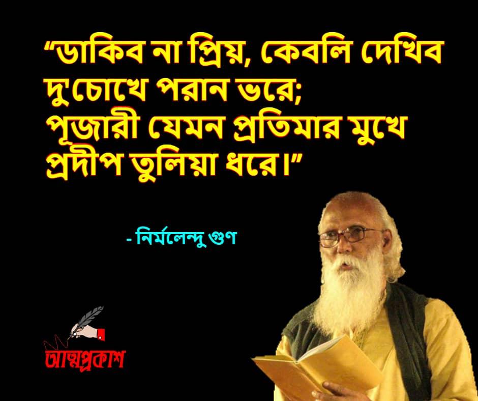 ভালোবাসা-ও-প্রেম-নিয়ে-নির্মলেন্দু-গুণের-উক্তি-Nirmalendu-gun-love-quotes-Bangla-bani
