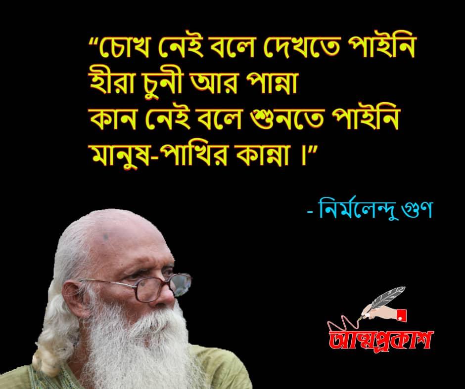 মানুষ-নিয়ে-নির্মলেন্দু-গুণের-উক্তি-ও-বাণী-nirmalendu-gun-human-quotes-bangla-bani