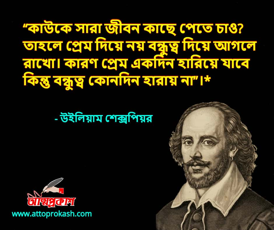 বন্ধু-নিয়ে-উইলিয়াম-শেক্সপিয়রের-উক্তি-বাণী-william-shakespeare-friends-quotes-bangla-bani