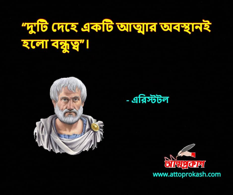বন্ধু-নিয়ে-এরিস্টটলের-উক্তি-বাণী-aristotle-friends-quotes-bangla-bani-২