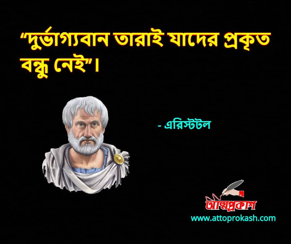 বন্ধু-নিয়ে-এরিস্টটলের-উক্তি-বাণী-aristotle-friends-quotes-bangla-bani-৩