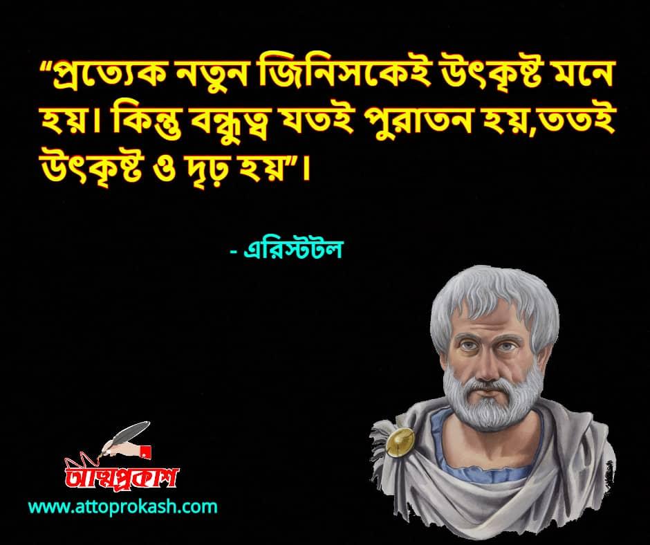 বন্ধু-নিয়ে-এরিস্টটলের-উক্তি-বাণী-aristotle-friends-quotes-bangla-bani
