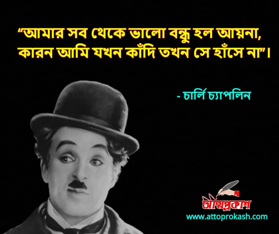 বন্ধু-নিয়ে-চার্লি-চ্যাপলিন-উক্তি-বাণী-charlie-chaplin-friends-quotes-bangla-bani-min