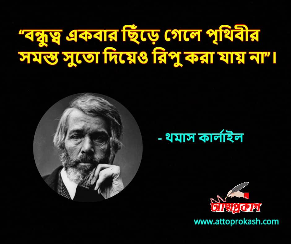 বন্ধু-নিয়ে-থমাস-কার্লাইল-উক্তি-thomas-carlyle-friends-quotes-bangla-bani-min