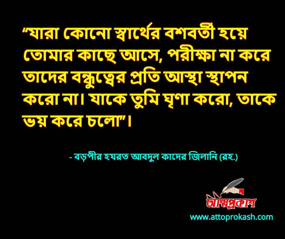 বন্ধু-নিয়ে-বড়পীর-হযরত-আবদুল-কাদের-জিলানি-(রহ.)-উক্তি-abdur-kader-jilani-friends-quotes-bangla-bani-min