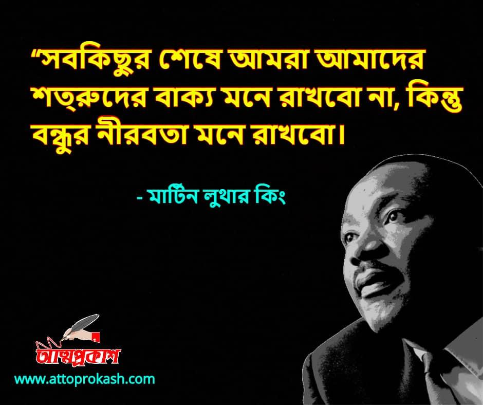 বন্ধু-নিয়ে-মার্টিন-লুথার-কিং-উক্তি-বাণী-martin-luther-king-friends-quotes-bangla-bani-min
