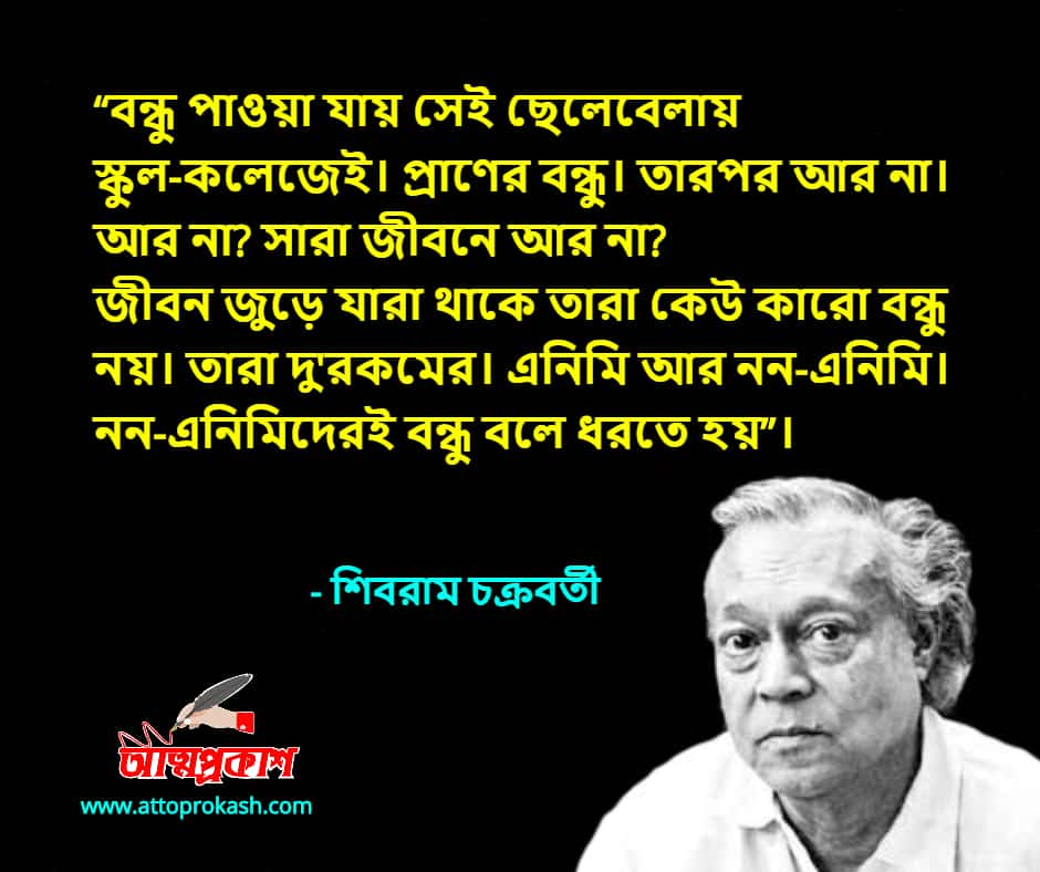 বন্ধু-নিয়ে-শিবরাম-চক্রবর্তীর-উক্তি-বাণী-shibram-chakraborty-friends-quotes-bangla-bani-min