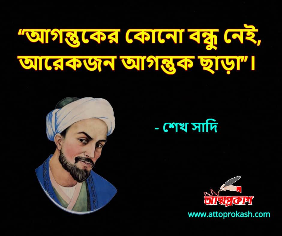 বন্ধু-নিয়ে-শেখ-সাদির-উক্তি-বাণী-sheikh-sadi-friends-quotes-bangla-bani-min
