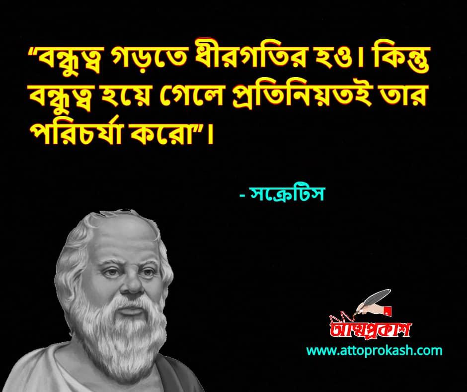 বন্ধু-নিয়ে-সক্রেটিসের-উক্তি-বাণী-socrates-friends-quotes-bangla-bani