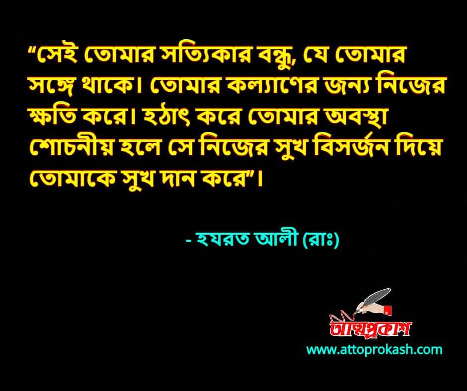 বন্ধু-নিয়ে-হযরত-আলী-(রাঃ)-উক্তি-বাণী-hazrat-ali-friends-quotes-bangla-bani-৩-min