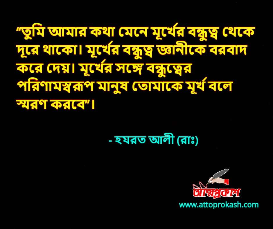 বন্ধু-নিয়ে-হযরত-আলী-(রাঃ)-উক্তি-বাণী-hazrat-ali-friends-quotes-bangla-bani-2-min