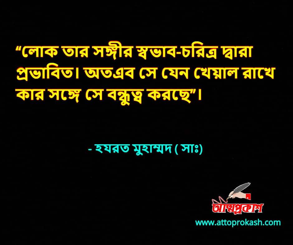 বন্ধু-নিয়ে-হযরত-মুহাম্মদ-সাঃ-উক্তি-hazrat-mohammad-friends-quotes-bangla-bani-min