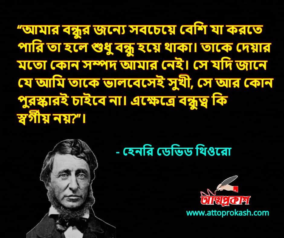 বন্ধু-নিয়ে-হেনরি-ডেভিড-থিওরো-উক্তি-বাণী-david-henry-thoreau-friends-quotes-bangla-bani-min