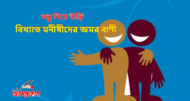 bondhu-niye-ukti-friends-quotes-bani-bangla-বন্ধু-নিয়ে-উক্তি-বাণী