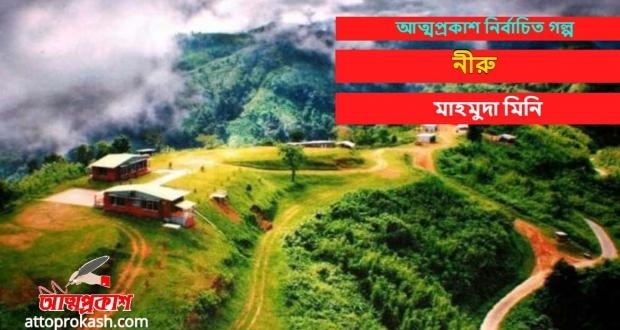 নীরু-মাহমুদা-মিনি-ভৌতিক-গল্প-neeru-mahmuda-mini-bangla-horror-story-min