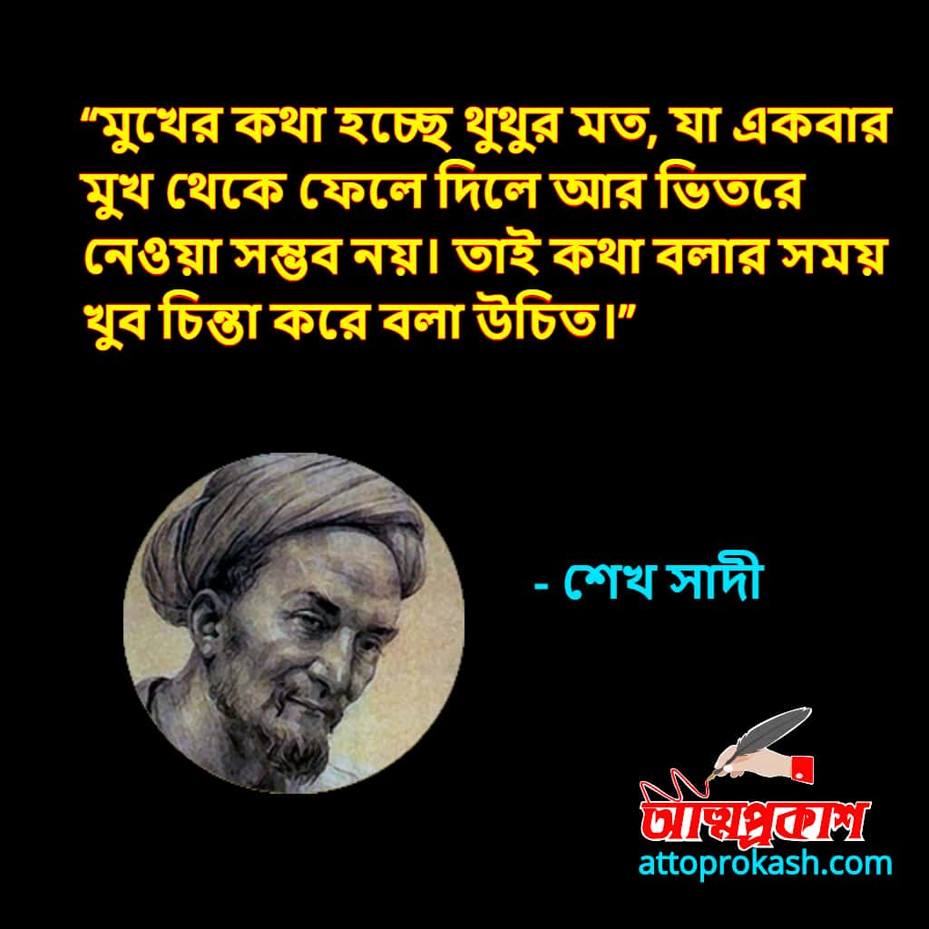 শেখ-সাদীর-উক্তি-ও-বাণী-sheikh-saadi-quotes-bangla-bani-2-min