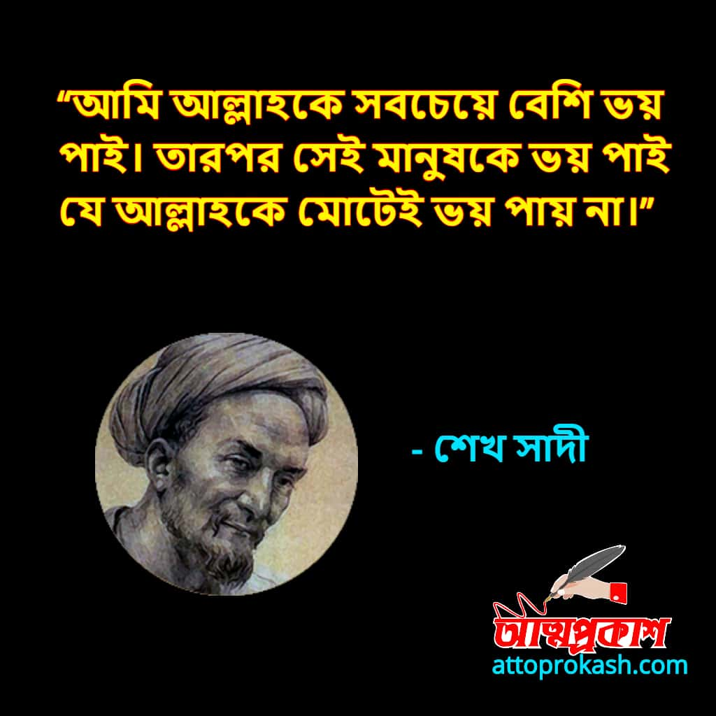 শেখ-সাদীর-উক্তি-ও-বাণী-sheikh-saadi-quotes-bangla-bani-3-min