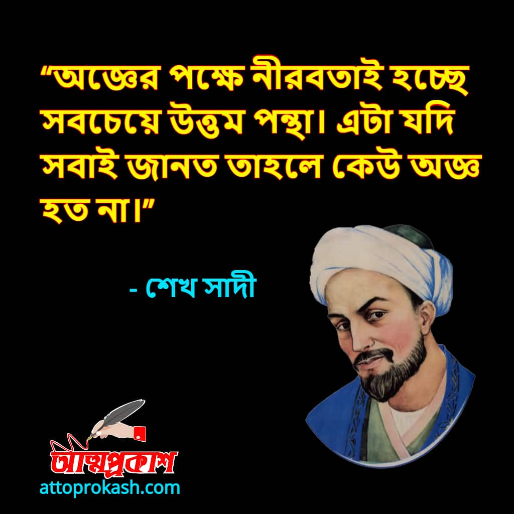 শেখ-সাদীর-উক্তি-ও-বাণী-sheikh-saadi-quotes-bangla-bani-4-min