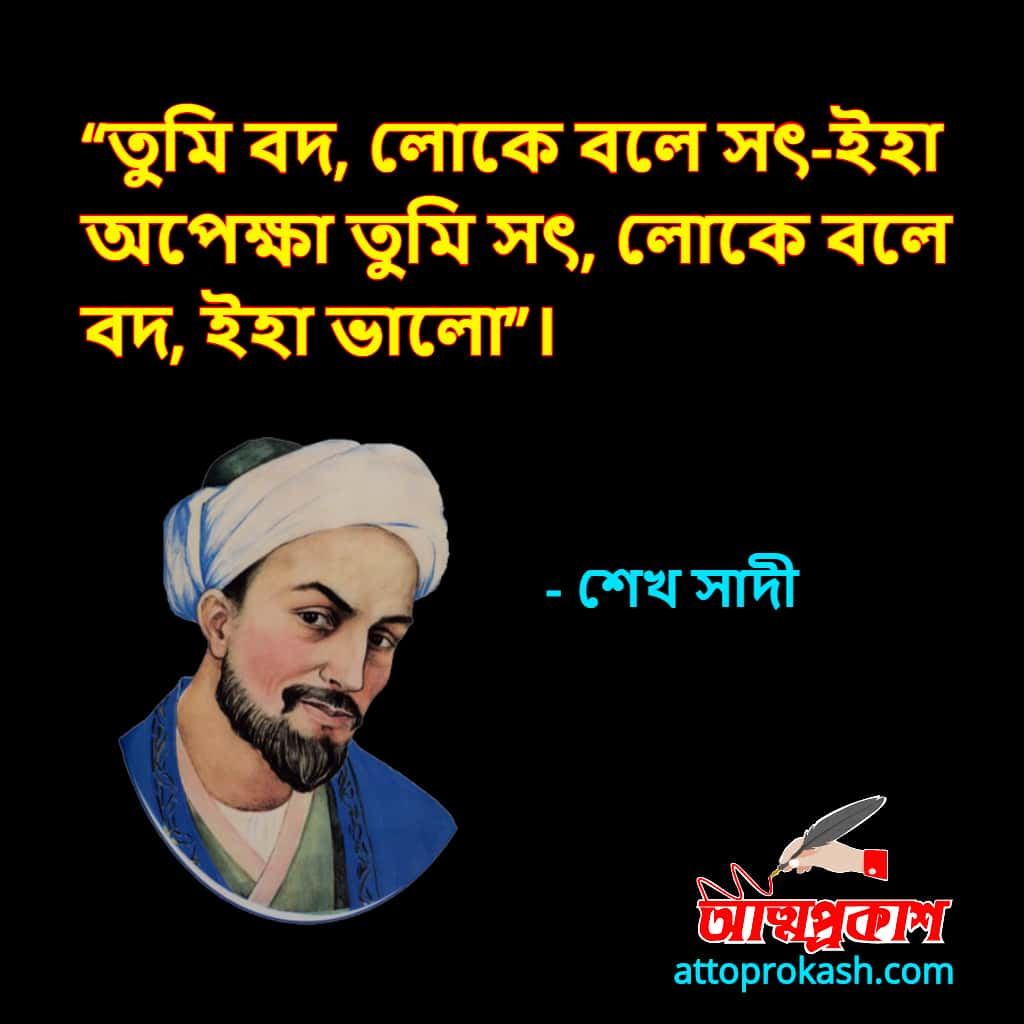 শেখ-সাদীর-উক্তি-ও-বাণী-sheikh-saadi-quotes-bangla-bani-5-min