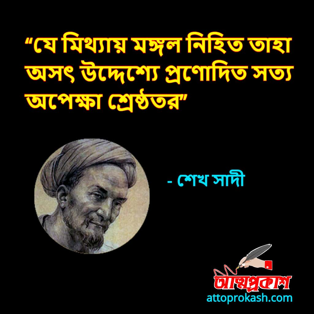 শেখ-সাদীর-উক্তি-ও-বাণী-sheikh-saadi-quotes-bangla-bani-6-min