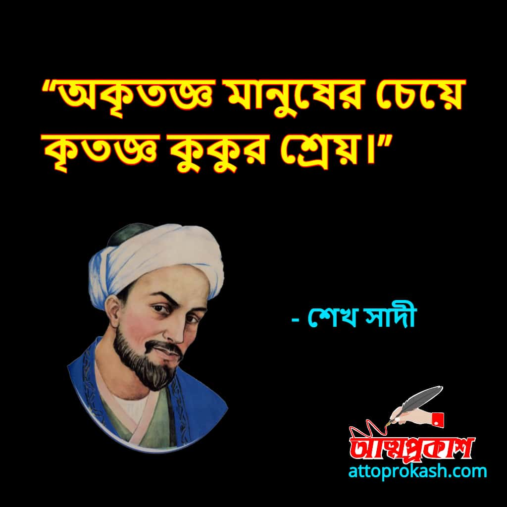 শেখ-সাদীর-উক্তি-ও-বাণী-sheikh-saadi-quotes-bangla-bani-min