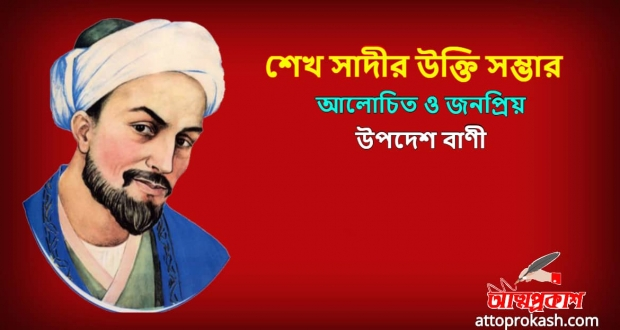 শেখ-সাদীর-উক্তি-বাণী-উপদেশ-sheikh-saadi-quotes-bangla-bani-advice-min