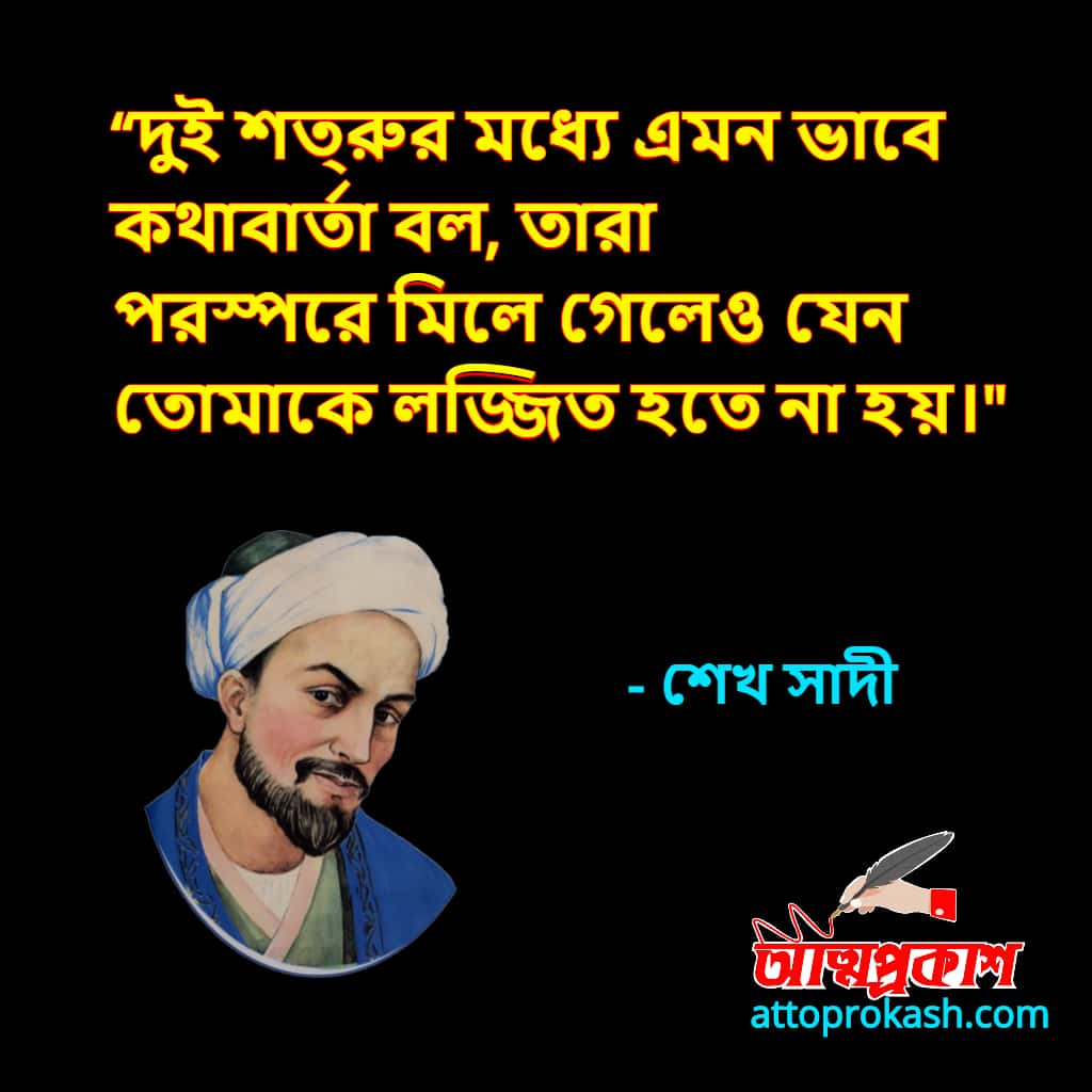 শেখ-সাদীর-উপদেশ-উক্তি-বাণী-sheikh-saadi-advice-bangla-quotes-bani-৫-min