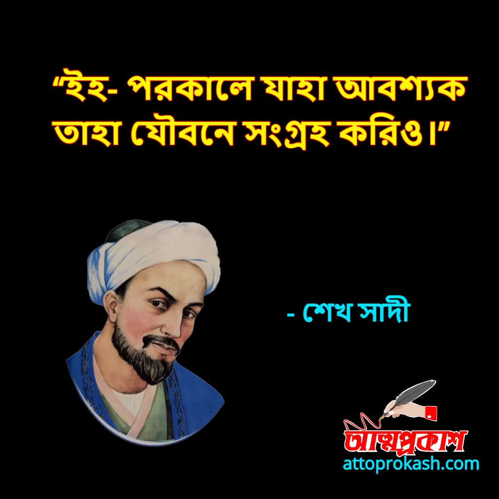 শেখ-সাদীর-উপদেশ-উক্তি-বাণী-sheikh-saadi-advice-bangla-quotes-bani-৬-min