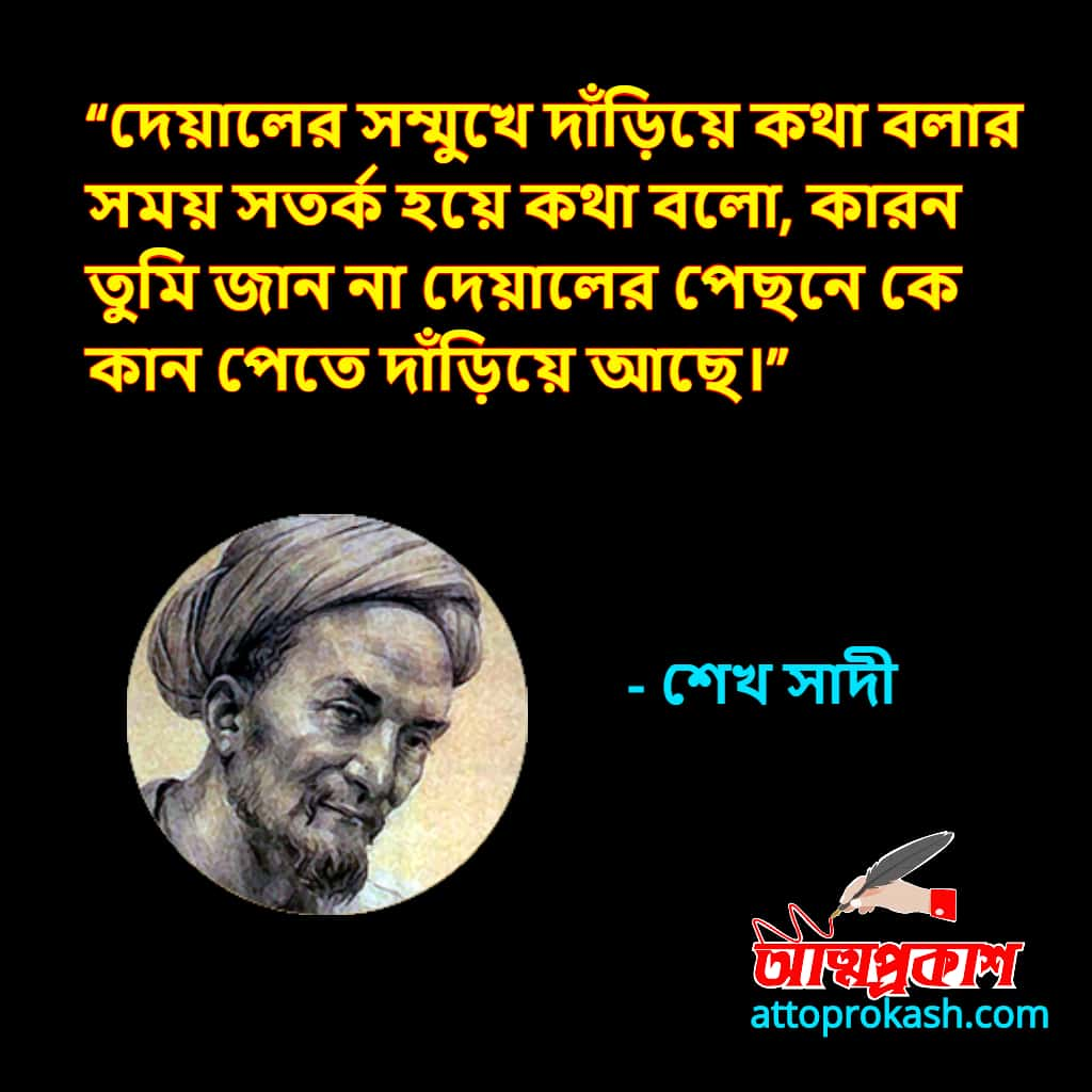 শেখ-সাদীর-উপদেশ-উক্তি-sheikh-saadi-advice-bangla-quotes-bani-৩-min