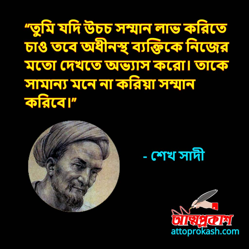 শেখ-সাদীর-উপদেশ-বাণী-sheikh-saadi-advice-bangla-quotes-bani-৪-min
