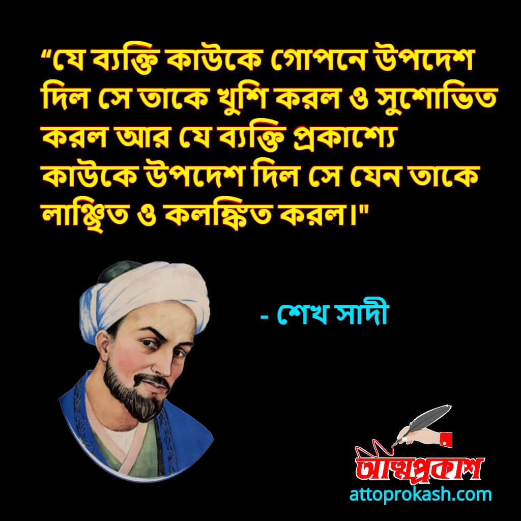 শেখ-সাদীর-উপদেশ-sheikh-saadi-advice-bangla-bani-quotes-min
