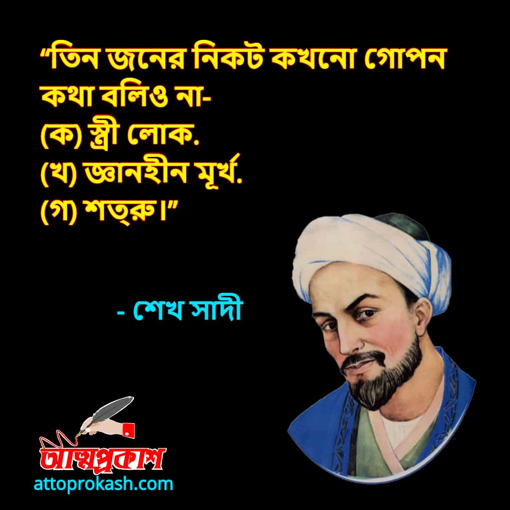 শেখ-সাদীর-উপদেশ-sheikh-saadi-advice-bangla-quotes-bani-2-min