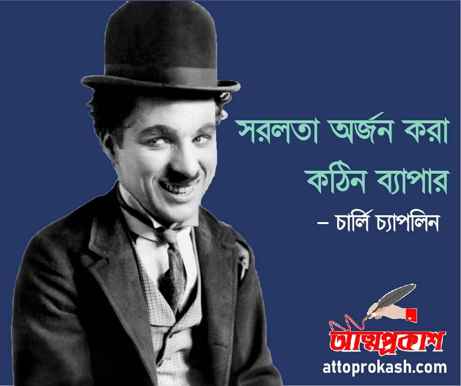 অনুপ্রেরণামূলক-চার্লি-চ্যাপলিনের-উক্তি-Charlie-Chaplin-Inspirational-quotes-bangla-bani