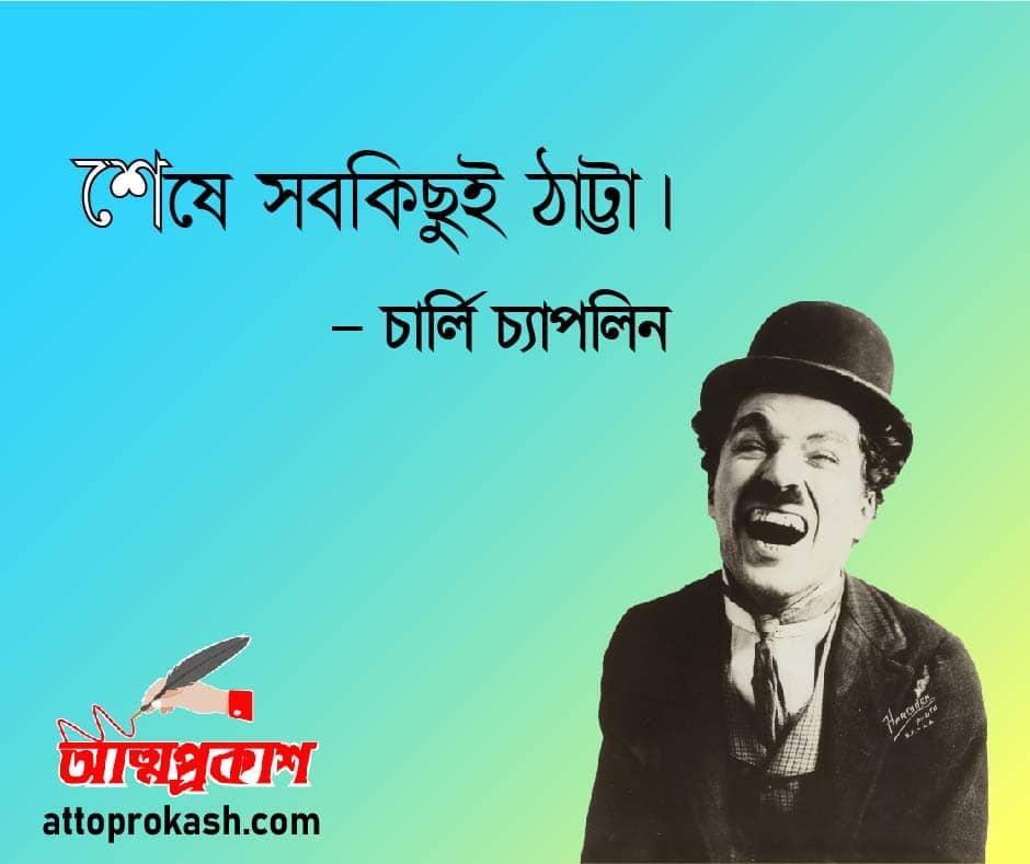 জীবন-ও-জীবনবোধ-নিয়ে-চার্লি-চ্যাপলিনের-উক্তি-Charlie-Chaplin-life-quotes-bangla-bani