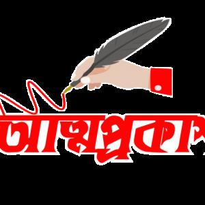 Photo of আত্মপ্রকাশ সম্পাদক