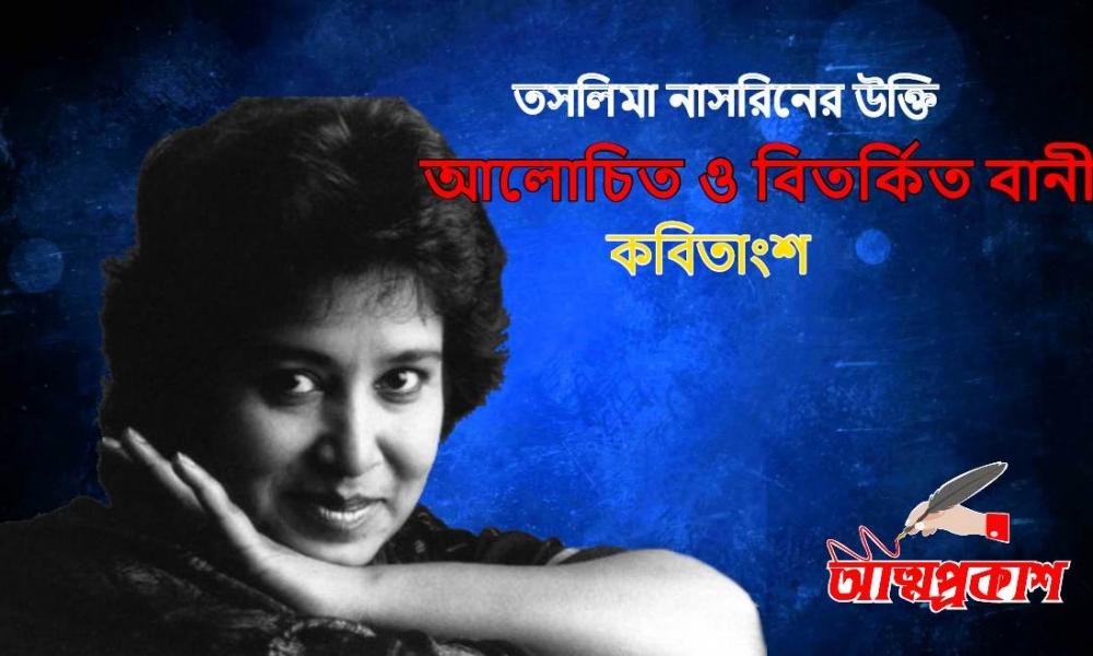 তসলিমা-নাসরিনের-উক্তি-বাণী-taslima-nasrin-quotes-bangla-bani