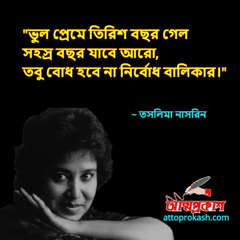 তসলিমা-নাসরিনের-ভালোবাসার-উক্তি-বাণী-taslima-nasrin-love-quotes-bangla-bani-min