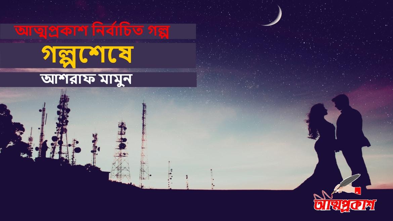 Photo of গল্পশেষে >> আশরাফ মামুন । আত্মপ্রকাশ নির্বাচিত গল্প