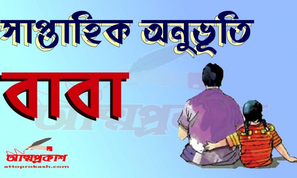 সাপ্তাহিক-অনুভূতি-বাবা-আত্মপ্রকাশ-saptahik-onuvuti-baba-attoprokash