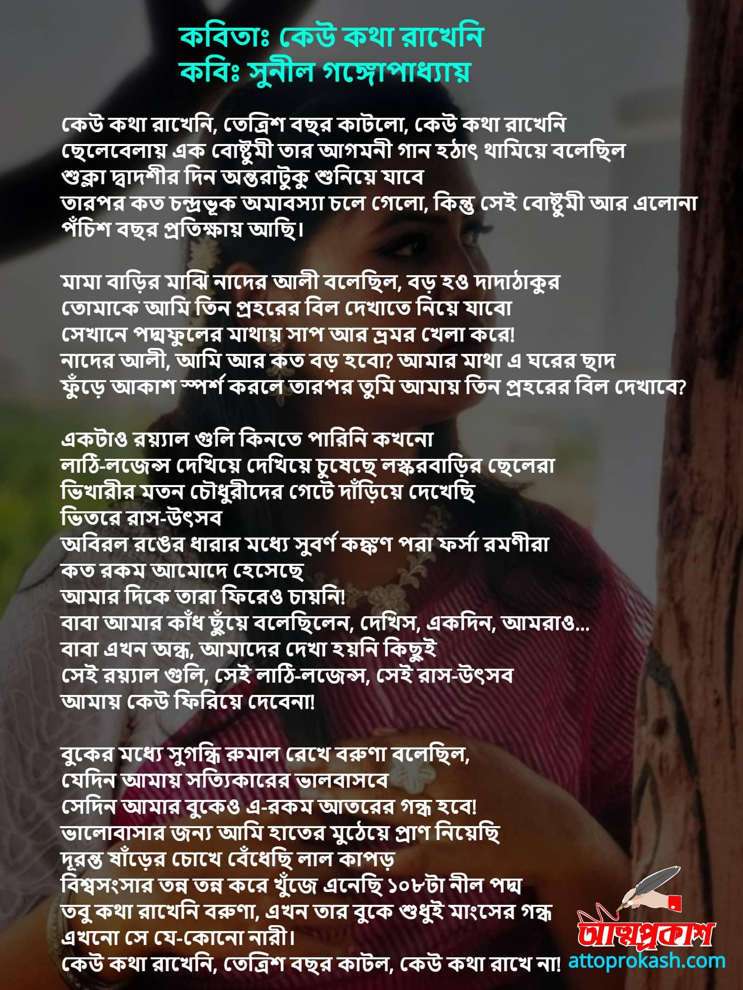 কেউ-কথা-রাখেনি-কবিতা-সুনীল-গঙ্গোপাধ্যায়-keu kotha-rakheni-kobita-sunil-gangapadhyay-2-min